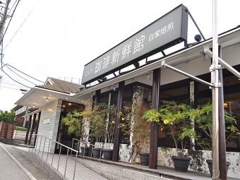 珈琲新鮮館