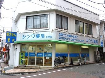シンワ薬局