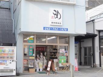 東林間米店