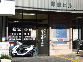 岩見守郎事務所