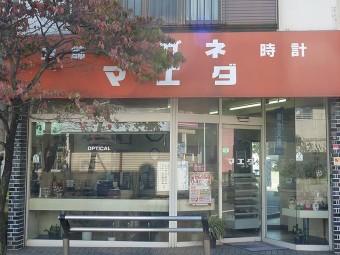 前田メガネ