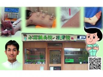 小高鍼灸院