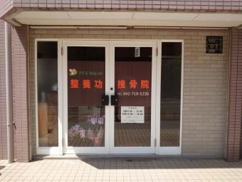 商店街HP(整養功接骨院)①[1036]